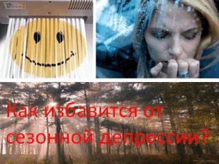 Как избавится от сезонной депрессии?