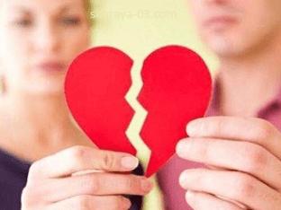 Как же правильно расстаться со своей любовью?