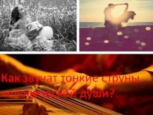 Как звучат тонкие струны человеческой души?