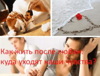 Как жить после любви: куда уходят наши чувства