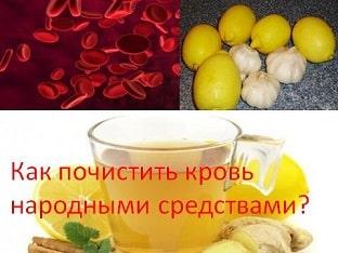 Как почистить кровь народными средствами?