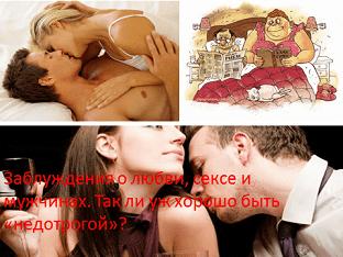 Заблуждения о любви, сексе и мужчинах. Так ли уж хорошо быть «недотрогой»?