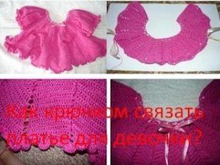Как крючком связать платье для девочки