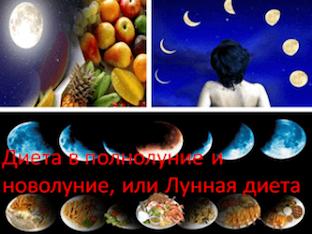 Диета в полнолуние и новолуние, или Лунная диета