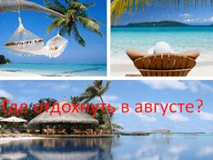Где отдохнуть в августе