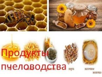 Описание продуктов пчеловодства