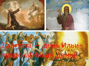 2 августа — день Ильи-пророка(Ильин день)!