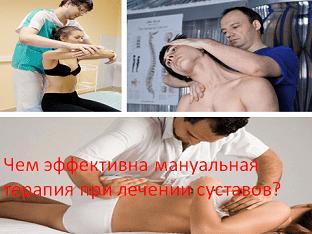 Чем эффективна мануальная терапия при лечении суставов