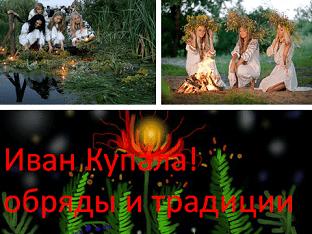 Иван Купала! обряды и традиции