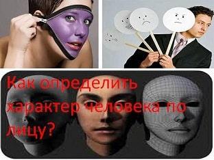 Как определить характер человека по лицу?