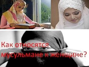 Как относятся мусульмане к женщине?