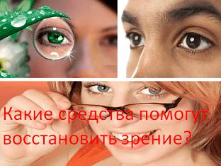 Какие средства помогут восстановить зрение?