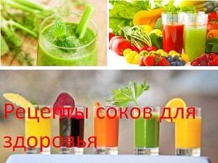 Рецепты соков для здоровья