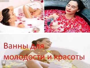 Ванны для молодости и красоты