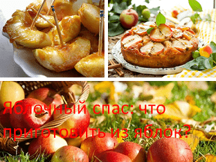 Яблочный спас: что приготовить из яблок?
