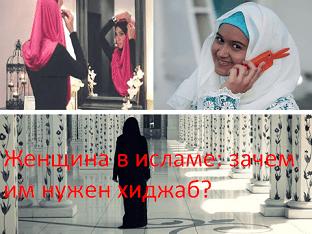 Женщина в исламе: зачем им нужен хиджаб?