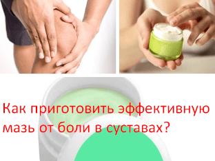 Как приготовить эффективную мазь от боли в суставах?