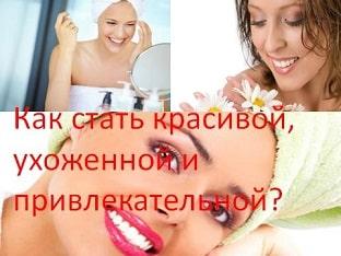 Как стать красивой, ухоженной и привлекательной?
