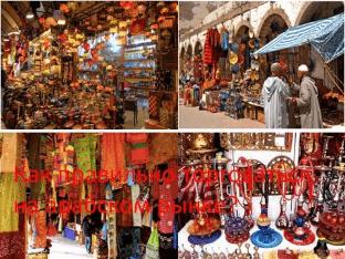 Как правильно торговаться на арабском рынке?
