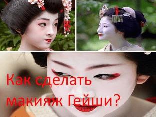 Как сделать макияж Гейши?