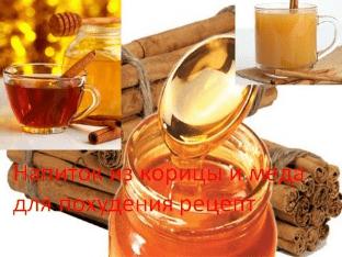Напиток из корицы и меда для похудения рецепт