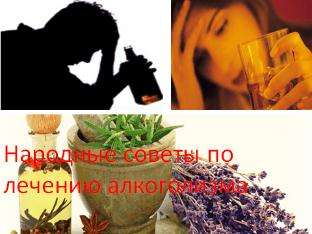 Народные советы по лечению алкоголизма