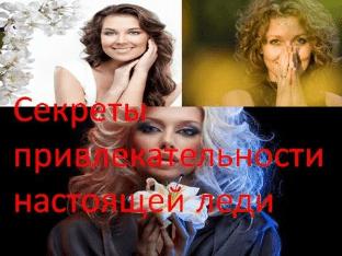 Секреты привлекательности настоящей леди