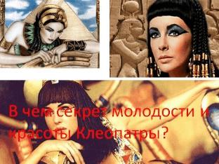 В чем секрет молодости и красоты Клеопатры?