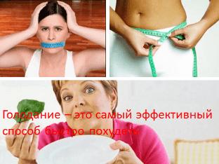 Голодание – это самый эффективный способ быстро похудеть