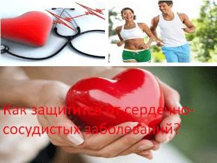 Как защитится от сердечно-сосудистых заболеваний?