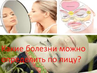 Какие болезни можно определить по лицу?