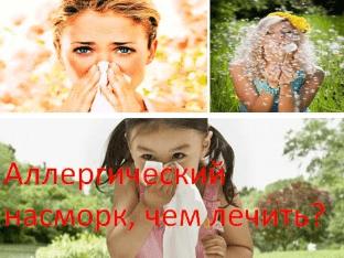Аллергический насморк, чем лечить?