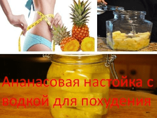 Ананасовая настойка с водкой для похудения