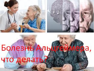 Болезнь Альцгеймера, что делать?