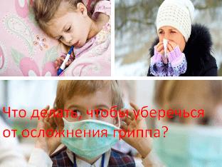 Что делать, чтобы уберечься от осложнения после гриппа?