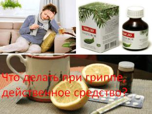 Что делать при гриппе, действенное средство?