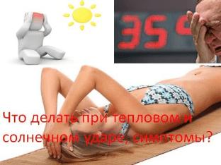 Что делать при тепловом и солнечном ударе, симптомы?