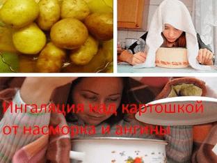 Ингаляция над картошкой от насморка и ангины