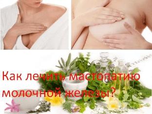 Как лечить мастопатию молочной железы?
