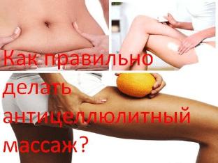 Как правильно делать антицеллюлитный массаж?