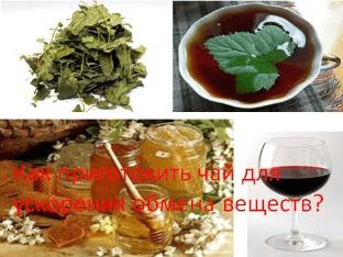 Как приготовить чай для ускорения обмена веществ?