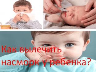 Как вылечить насморк у ребенка?