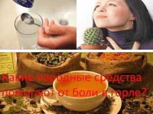 Какие народные средства помогают от боли в горле?