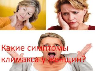 Какие симптомы климакса у женщин?