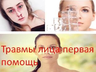 Травмы лица первая помощь