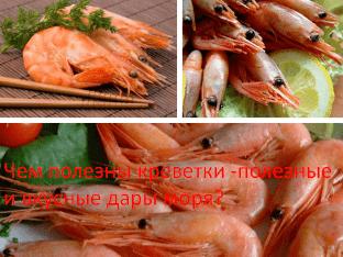 Чем полезны креветки -полезные и вкусные дары моря