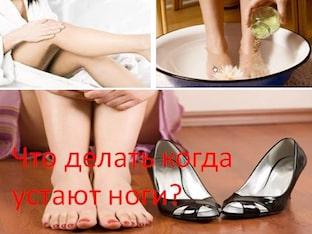 Что делать когда устают ноги