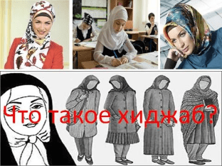 Что такое хиджаб