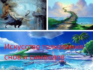 Искусство толкования снов и символов