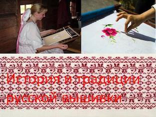 История и традиции русской вышивки